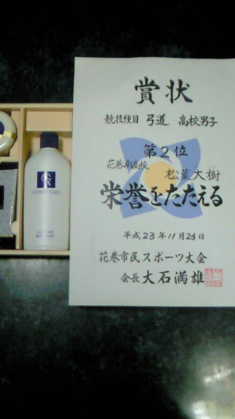 2011/11/26 22:27/○花巻市民スポーツ大会!の巻!^^