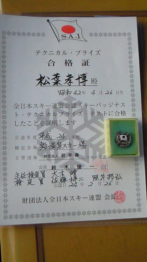 2012/02/27 23:44/○祝・合格!!やったぜ〜!!の巻!^^