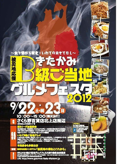 2012/09/21 23:56/○きたかみB級ご当地グルメフェスタ!!の巻!!^^