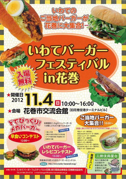 2012/11/01 07:27/○いわてバーガーフェスティバルin花巻!!の巻!!^^