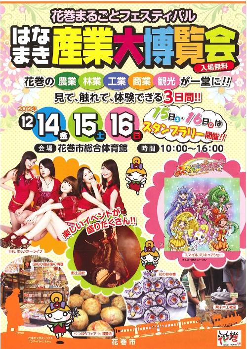 2012/12/15 01:01/○はなまき産業大博覧会!の巻!!^^
