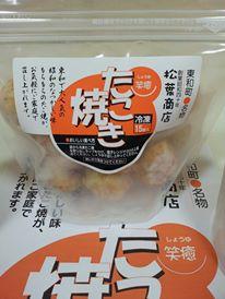2013/06/03 01:03/○冷凍笑癒たこ焼き新発売!の巻!!^^